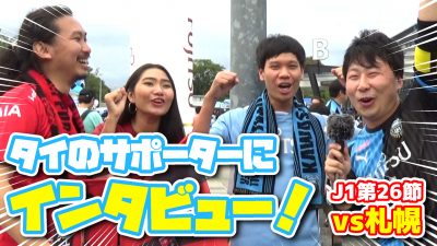 【オガフロ】川崎フロンターレ対コンサドーレ札幌の試合を観に行ってきたよ(J1第26節)