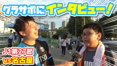 【オガフロ】川崎フロンターレ対名古屋グランパスの試合を観に行ってきたよ(J1第27節)