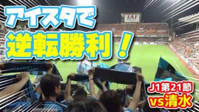 【オガフロ】清水エスパルス対川崎フロンターレの試合を観に行ってきたよ(J1第21節)