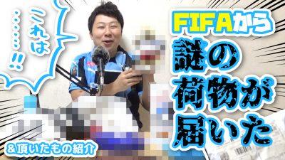【オガフロ】FIFA公式から謎の荷物が届いたので開封してみた(&頂いたもの紹介)
