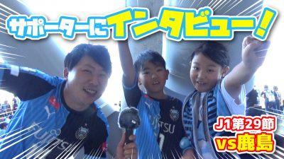 【オガフロ】鹿島アントラーズ対川崎フロンターレの試合を観に行ってきたよ(J1第29節)