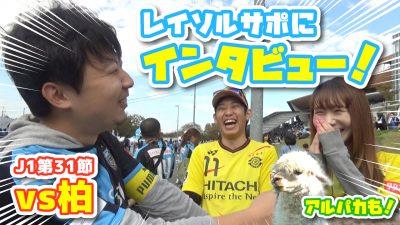 【オガフロ】川崎フロンターレ対柏レイソルの試合を観に行ってきたよ(J1第31節)