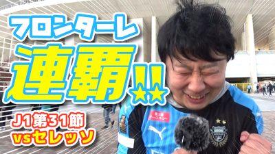 【オガフロ】川崎フロンターレ優勝の瞬間を見届けてきたよ(J1第32節・セレッソ大阪戦)