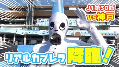【オガフロ】川崎フロンターレ対ヴィッセル神戸の試合を観に行ってきたよ(J1第30節)