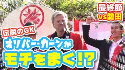 【オガフロ】川崎フロンターレ対ジュビロ磐田の試合を観に行ってきたよ(J1最終節)