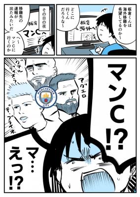 板倉滉選手がマンチェスターシティへ移籍するという報道を受けて
