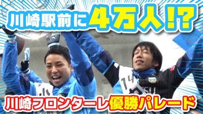 【オガフロ】川崎フロンターレの優勝パレードを観に行ってきたよ!