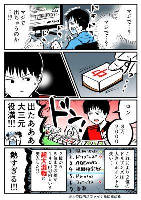 【今日のMリーグ】滝沢和典選手の役満・大三元がさく裂!リーグは超大混戦に!
