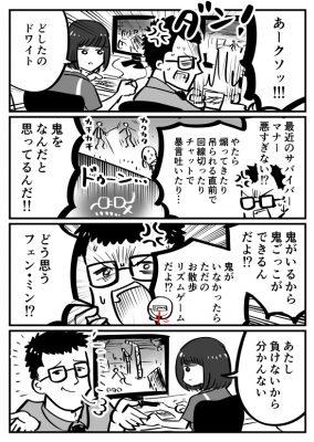 【DBD漫画】フェン・ミンとドワイト