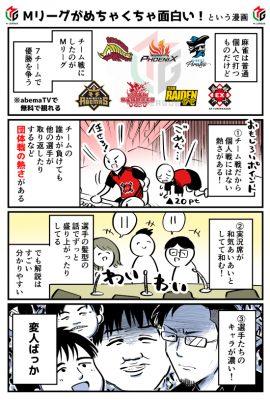 Mリーグがめちゃくちゃ面白い!という漫画