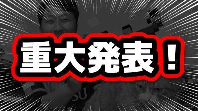 【オガフロ】突然ですが重大発表があります!!!!!