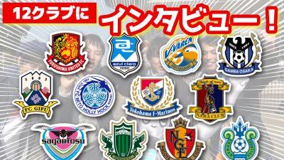 【オガフロ】12クラブのサポーターにインタビューしてみた!