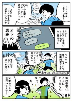 第1回 Jユニフットサル会レポ
