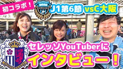 【オガフロ】川崎フロンターレ対セレッソ大阪の試合を観に行ってきたよ!(J1第6節)