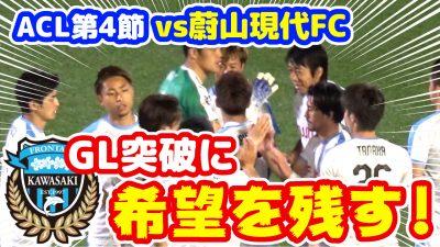 【オガフロミニ】川崎フロンターレ対蔚山現代FCの試合を観に行ってきたよ(ACL第4節)