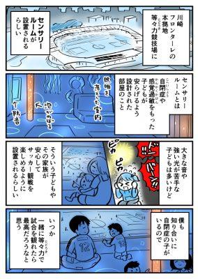 川崎フロンターレがセンサリールームを設置するそうです