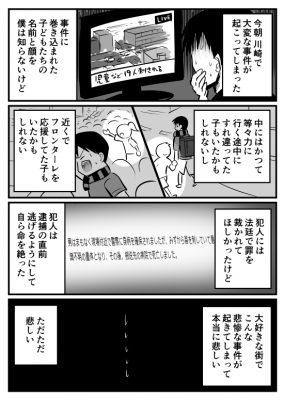 川崎市内で起きた連続殺傷事件の報道を受けて