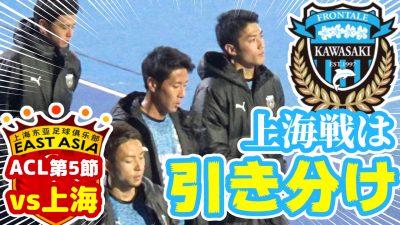 【オガフロミニ】川崎フロンターレ対上海上港の試合を観に行ってきたよ(ACL第5節)