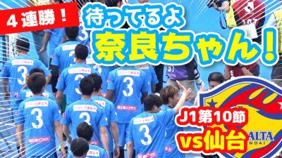 【オガフロ】川崎フロンターレ対ベガルタ仙台の試合を観に行ってきたよ!(J1第10節)