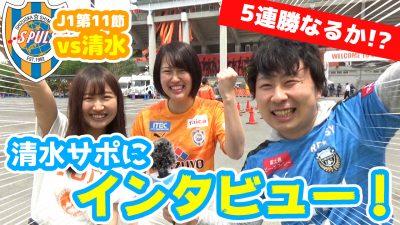 【オガフロ】清水エスパルス対川崎フロンターレの試合を観に行ってきたよ!(J1第11節)