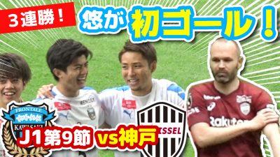 【オガフロ】ヴィッセル神戸対川崎フロンターレの試合を観に行ってきたよ!(J1第9節)