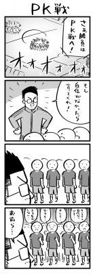 4コマ「PK戦」