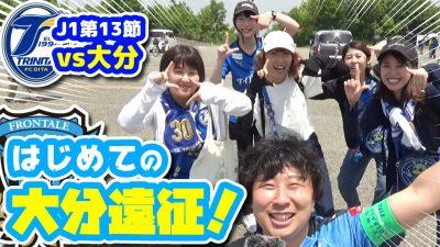 【オガフロ】大分トリニータ対川崎フロンターレの試合を観に行ってきたよ!(J1第13節)