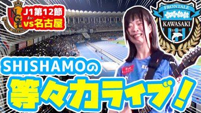 【オガフロ】川崎フロンターレ対名古屋グランパスの試合を観に行ってきたよ!(J1第12節)
