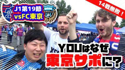 【オガフロ】FC東京対川崎フロンターレの試合を観に行ってきたよ!(J1第19節)