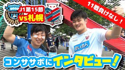 【オガフロ】川崎フロンターレ対コンサドーレ札幌の試合を観に行ってきたよ!(J1第15節)