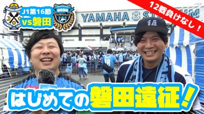 【オガフロ】ジュビロ磐田対川崎フロンターレの試合を観に行ってきたよ!(J1第16節)