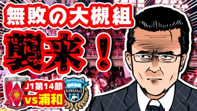 【オガフロ】川崎フロンターレ対浦和レッズの試合を観に行ってきたよ!(J1第14節)