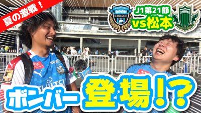 【オガフロ】川崎フロンターレ対松本山雅FCの試合を観に行ってきたよ!(J1第21節)