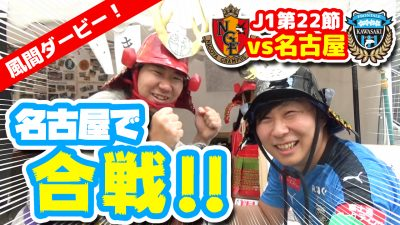 【オガフロ】名古屋グランパス対川崎フロンターレの試合を観に行ってきたよ!(J1第22節)