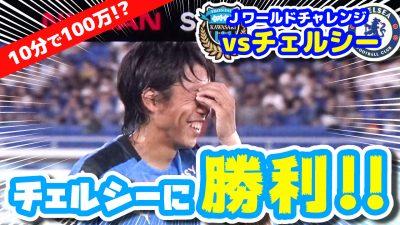 【オガフロ】川崎フロンターレ対チェルシーFCの試合を観に行ってきたよ!(Jリーグワールドチャレンジ2019)