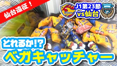 【オガフロ】ベガルタ仙台対川崎フロンターレの試合を観に行ってきたよ!(J1第23節)