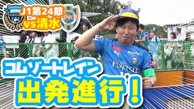 【オガフロ】川崎フロンターレ対清水エスパルスの試合を観に行ってきたよ!(J1第24節)