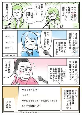 Mリーグ3日目「瑞原プロがいきなりトップ・日吉プロが来るぞ」
