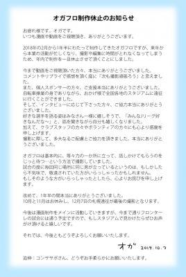 オガフロ制作休止のお知らせ