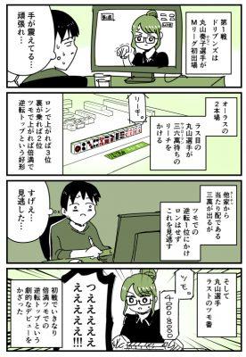 今日のMリーグ「ドリブンズ丸山選手が鮮烈すぎるデビュー!」