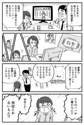 お父さん総選挙