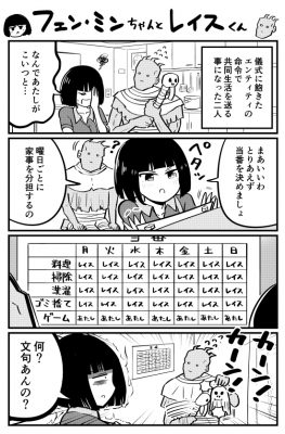【DBD漫画】フェン・ミンちゃんとレイスくん