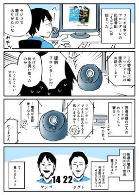 ラジオ日本で川崎フロンターレの応援番組「イゴフロ」が始まったよ
