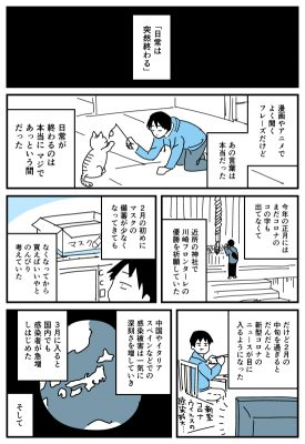 志村けんさんが新型コロナウイルス感染による肺炎で死去したとの報道を受けて