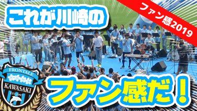 【オガフロ】川崎フロンターレのファン感謝デーを観に行ってきたよ!【ファン感2019】