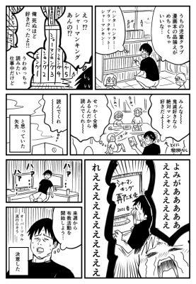 シャーマンキングの再アニメ化が決定!