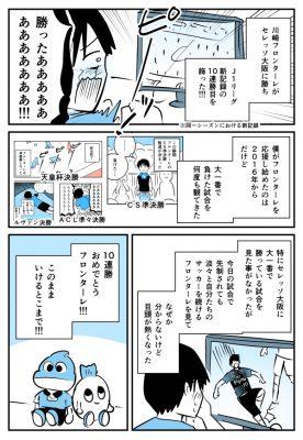 川崎フロンターレがセレッソ大阪に勝利しJ1新記録の10連勝を達成!!!