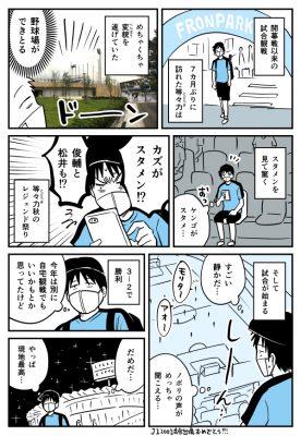 J1第18節 横浜FC戦レポ