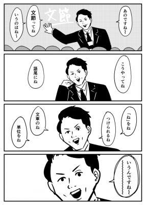もし福田さんが国語の先生だったら