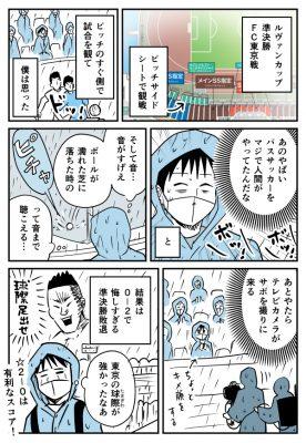 ルヴァンカップ準決勝 FC東京戦レポ